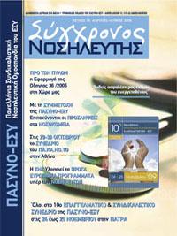 SYGXR NOSHLEYT No10