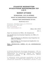 nosileftikes_prakseis
