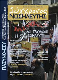SYGXR NOSHLEYT No13