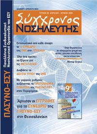 SYGXR NOSHLEYT No6