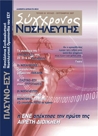 SYGXRONOS_NOSHLEYTHS_No3
