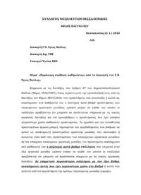 agios_pavlos