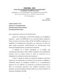 aleksandroupoli_meth