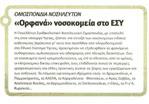 anadimosiefsi_pontiki