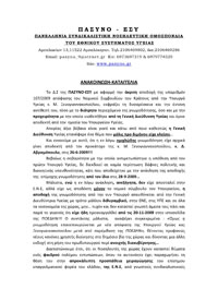 anakoinosi_kataggelia_ 28-11-09
