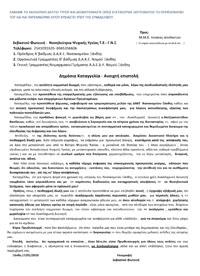 kataggelia_sevastou