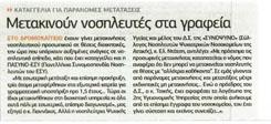 metakinoun_nosileftes_sta_grafeia