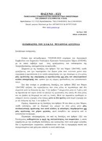 sindikalistikes_organwseis