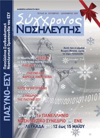 sygxronos_nosileftis_no4