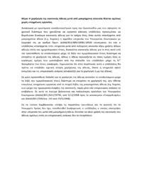 xorigisi_kanonikis_adeias