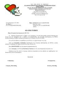deltio_tipou_aposteirosi