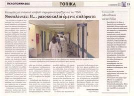nosileftes_i_raxokokalia_emeine_apliroti