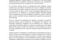 primodotisi_epixeirimatiwn_ygeias_vretania