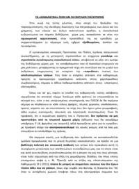 ta_sosialistika_teixi_kai_ta_gkoulagk