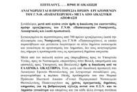 epitelous_irthe_i_dikaiosi