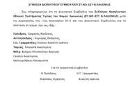 sinthesi_syno_lakonias
