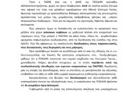 xoris_telos_i_katrakila_tis_poedin
