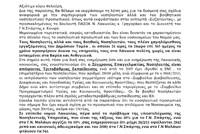 anoixti_epistoli_elladatv