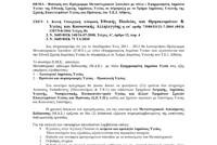 prokiriksei_foititwn_2011-2012