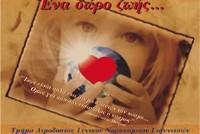 afisa_aimodosias_gianitswn copy
