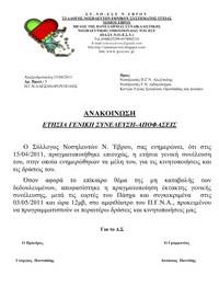 anakoinwsi_genikis_sinelevsis