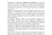 deltio_tipou_peri_anastolis_leitourgias