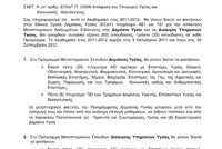 metaptixiako_esdi_2011