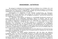 nasiokas_kataggelia_anakoinwsi