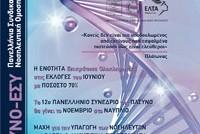 sigxronos_nosileftis_18