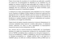 sxoliasmos_eklogon