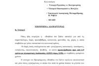 ipomnima_diamartirias