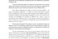 panta_epikairos_o_makrigiannis
