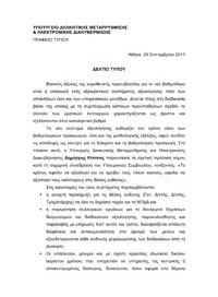 vathmologio_29_09_2011