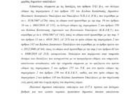 prosintaksiodotiki_diathesimotita