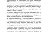 egklima_kai_timoria