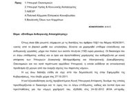 epidoma_anthigieino_pasyno