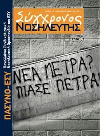 sigxronos_nosileftis_21