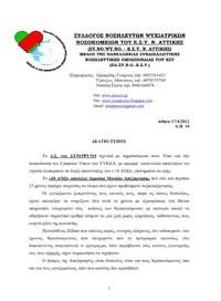 sinopsino_deltio_tipou_17_4