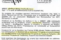 yykka_gia_to_epidoma_tomearxon