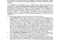 apokleismos_ipallilon_katigorias_te_se_theseis_efthinis