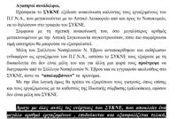 anakoinosi_sino_evrou-1