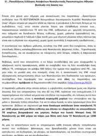 i_psevdologia_den_exei_oria