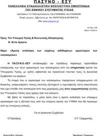 organismoi_pasyno