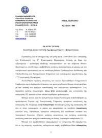 deltio_tipou_apofasi_anastolis