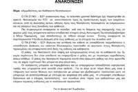 armodiotites_kai_kathikonta_nosilefton