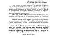etoimotita_nosilefton_riou