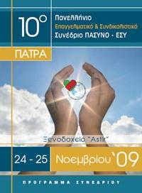 10o_panellinio_sinedrio_pasyno