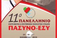 11o_panellinio_sinedrio_pasyno