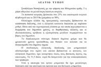 deltio_tipou_sino_evoias