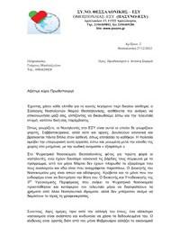 epistoli_ston_prothipourgo